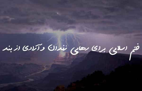 ختم اسلامی برای رهایی زندان و آزادی از بند