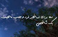دعا برای تسخیر فرد و جلب محبت یک شخص