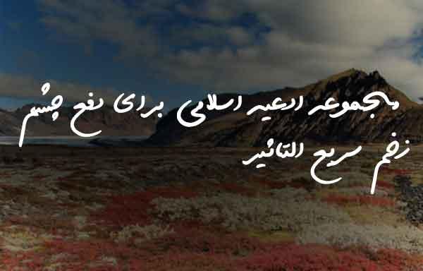 مجموعه ادعیه اسلامی برای دفع چشم زخم سریع التاثیر