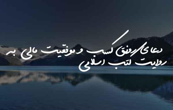 دعای رونق کسب و موفقیت مالی به روایت کتب اسلامی