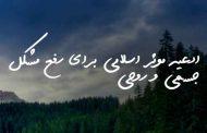 ادعیه موثر اسلامی برای رفع مشکل جسمی و روحی