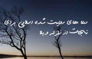 دعا های روایت شده اسلامی برای نجات از زلزله و بلا