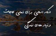اذکار اسلامی برای تمامی حاجات و نیاز های زندگی