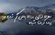 دعای قرآنی برای یافتن گم شده و پیدا کردن اشیاء