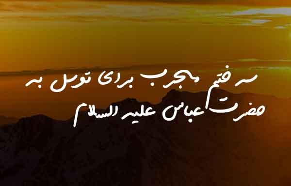 سه ختم مجرب برای توسل به حضرت عباس علیه السلام