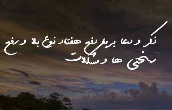 ذکر و دعا بریا دفع هفتاد نوع بلا و رفع سختی ها و مشکلات