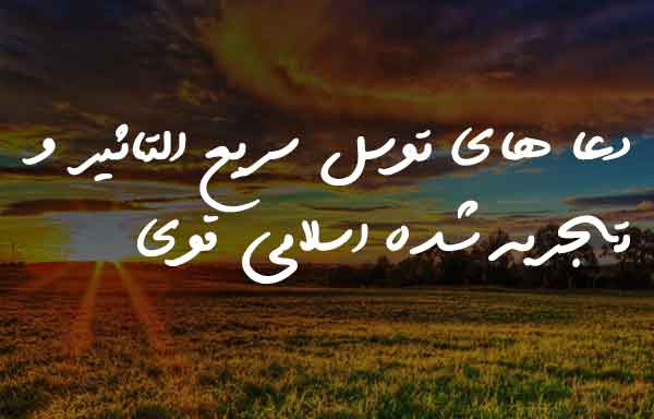 دعا های توسل سریع التاثیر و تجربه شده اسلامی قوی