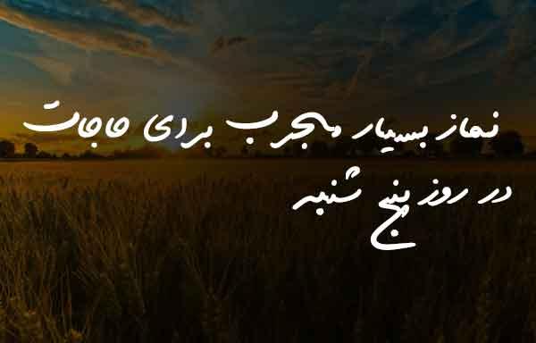 نماز بسیار مجرب برای حاجات در روز پنج شنبه