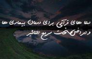 دعا های قرآنی برای درمان بیماری ها و امراض سخت سریع التاثیر