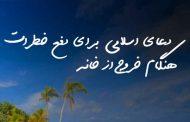 دعای اسلامی برای دفع خطرات هنگام خروج از خانه