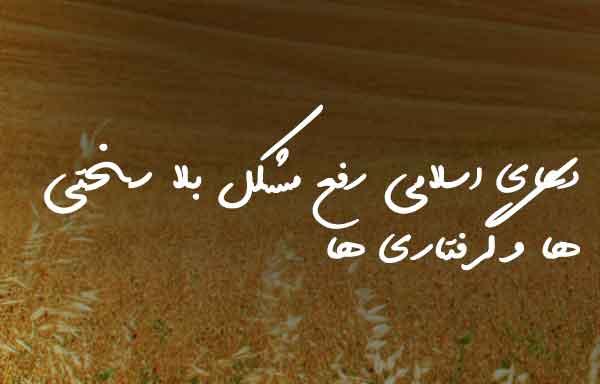 دعای اسلامی رفع مشکل بلا سختی ها و گرفتاری ها