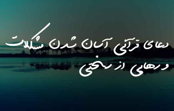 دعای قرآنی آسان شدن مشکلات و رهایی از سختی