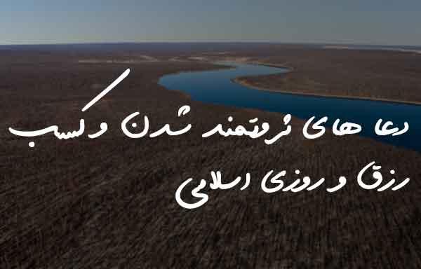 دعا های ثروتمند شدن و کسب رزق و روزی اسلامی