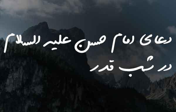 دعای امام حسن علیه السلام در شب قدر
