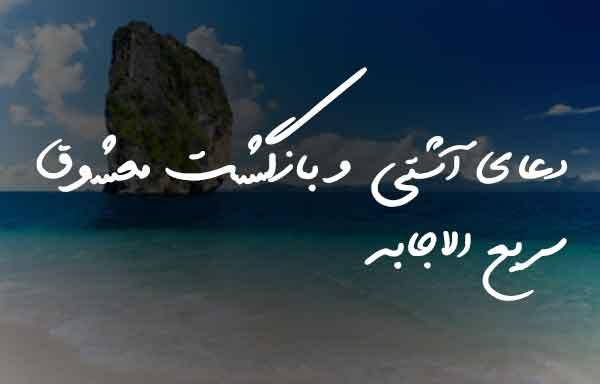 دعای آشتی و بازگشت معشوق سریع الاجابه