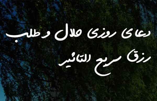 دعای روزی حلال و طلب رزق سریع التاثیر