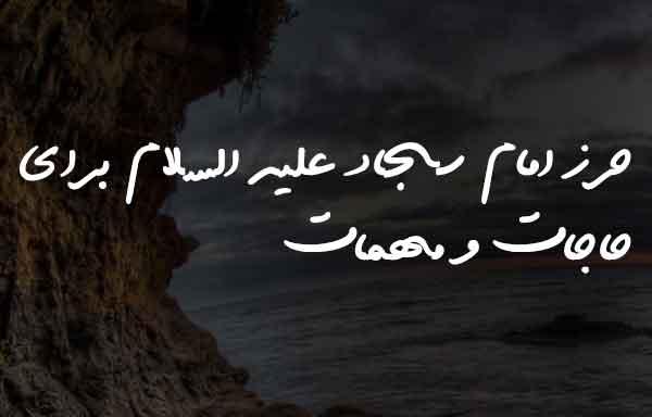 حرز امام سجاد علیه السلام برای حاجات و مهمات