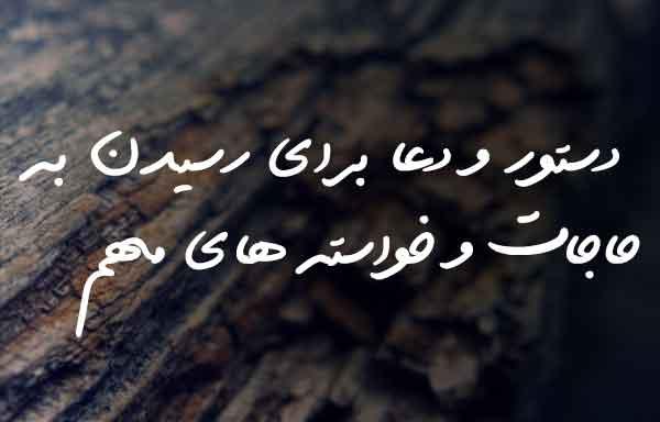 دستور و دعا برای رسیدن به حاجات و خواسته های مهم