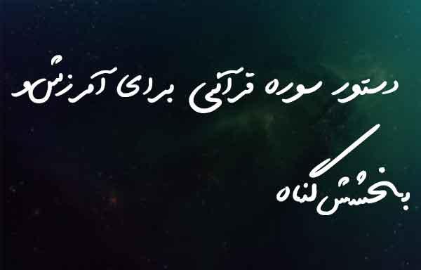 دستور سوره قرآنی برای آمرزش و بخشش گناه
