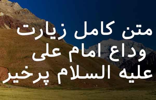 متن کامل زیارت وداع امام علی علیه السلام پرخیر