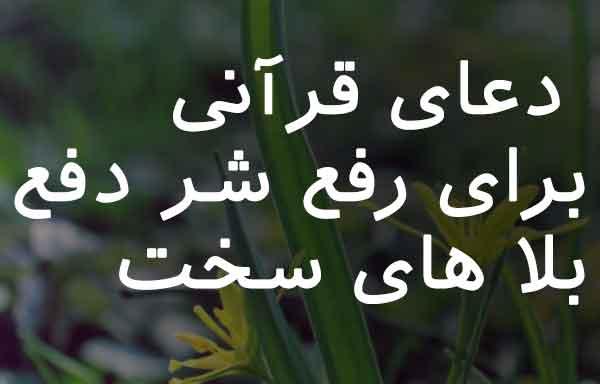 دعای قرآنی برای رفع شر دفع بلا های سخت