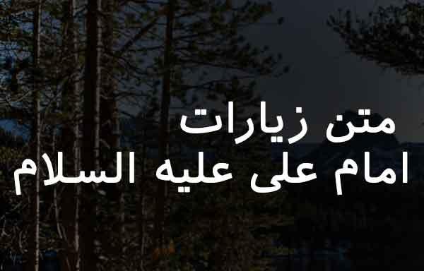 متن زیارات امام علی علیه السلام