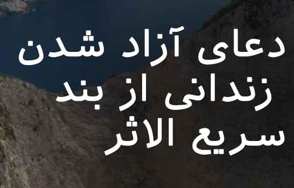 دعای آزاد شدن زندانی از بند سریع الاثر
