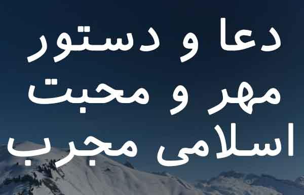 دعا و دستور مهر و محبت اسلامی مجرب