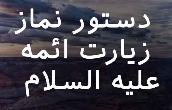 دستور نماز زیارت ائمه علیه السلام