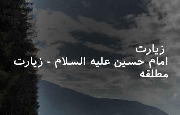 زیارت امام حسین علیه السلام - زیارت مطلقه