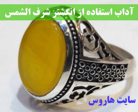 آداب استفاده از انگشتر شرف الشمس و شرایط سنگ شرف الشمس