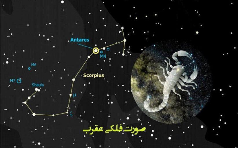 جدول کامل ایام قمر در عقرب سال 99 + قمر در عقرب چیست