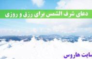 دعای شرف الشمس برای رزق و روزی و افزایش مال و ثروت