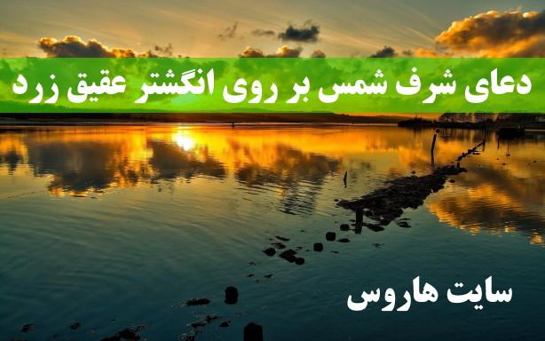 دعای شرف شمس برای انگشتر - حکاکی طلسم شرف شمس روی انگشتر