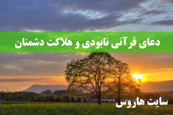 دعای قرآنی نابودی و هلاکت دشمنان - دعای نجات از سختی و گرفتاری