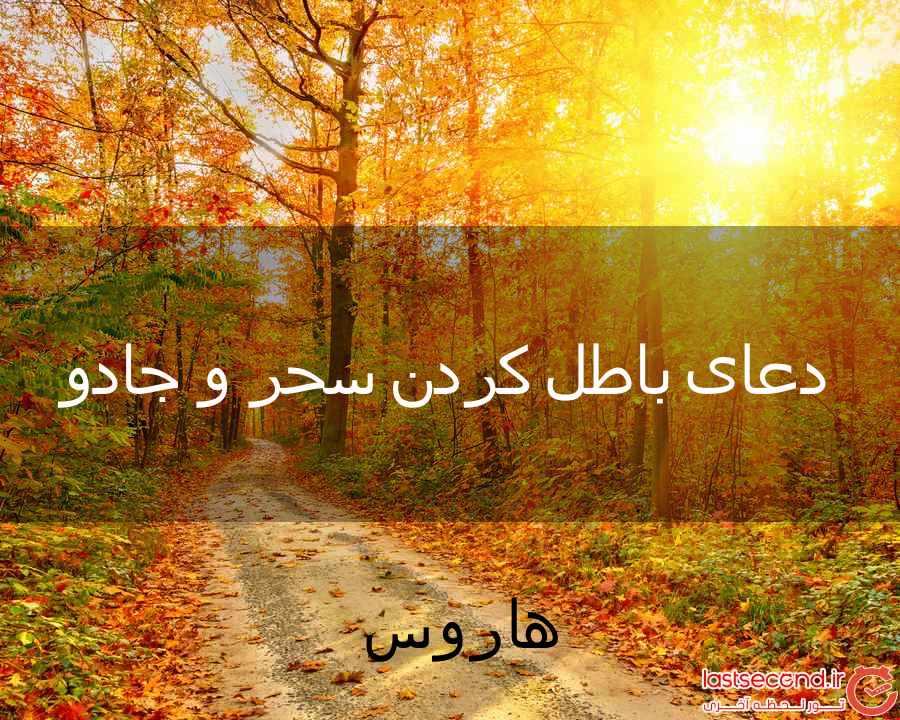دعای باطل سحر در قرآن - دعای باطل کردن سحر قوی