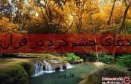 دعای چشم درد - دعایی قوی برای چشم در در قرآن