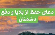 دعای حفظ از بلایا - دعای دفع دشمنان و متخاصمان