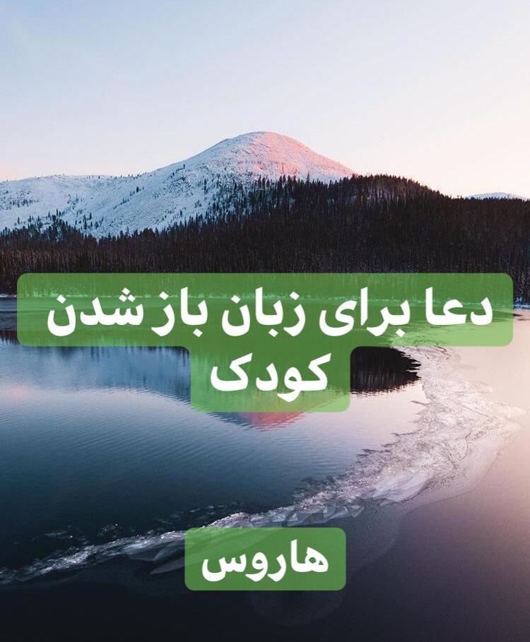 دعا برای زبان باز شدن کودک - دعای رفع گرفتگی زبان و بدخویی کودک
