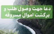 دعا جهت وصول طلب - دعا برای برگشت اموال مسروقه و گرفتن حق