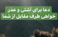 دعا برای آشتی - دعا به جهت عذر خواهی طرف مقابل از شما